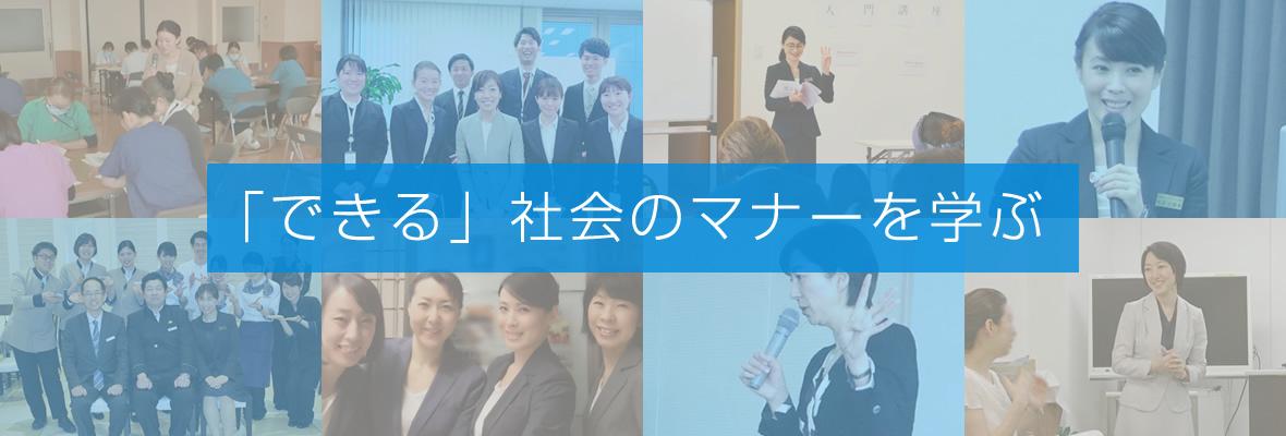 ビジネス社員教育~「できる」社会のマナーを学ぶ